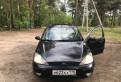 Ford Focus, 2003, киа рио 2010 купить бу