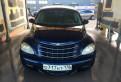 Chrysler PT Cruiser, 2001, лада веста универсал купить