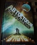 Книга Автостопом по галактике. Опять в путь, Рощино