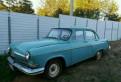 ГАЗ 21 Волга, 1964, опель астра седан 2011 года цена, Тихвин