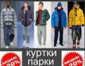 Куртка Reebok Adidas - Оригинал, спортивные брюки мужские больших размеров купить