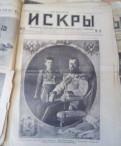 """Журнал """"искры"""", Павлово"""