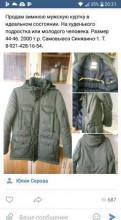Известные марки одежды сша, куртка мужская зимняя. На худенького юношу. Размер