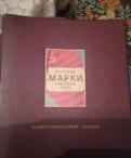 Альбом изображений марок РСФСР и СССР