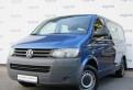Volkswagen Caravelle, 2012, хендай санта фе 2014 цена с пробегом, Сосново