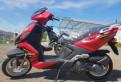 Скутер Lifan LF50QT-26 50cc 4т + шлем В подарок, кроссовый мотоцикл урал