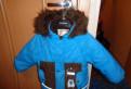Куртка зимняя Kerry 92-98 и полукомбинезон, Любань