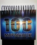 Мурманск 100 Настольный календарь 2016-2021