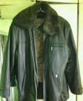 Кожаная куртка, костюмы зимние айспик