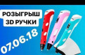3д ручка / 3D Ручка Myriwell + пластик бесплатно