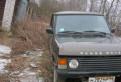 Шкода фабия с пробегом по россии, land Rover Range Rover, 1993, Новое Девяткино