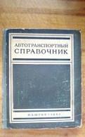 """Справочник автотранспортный """"машгиз"""" 1953"""