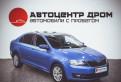 Toyota rav4 2015 цена в россии, skoda Rapid, 2014, Павлово
