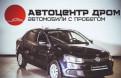 Купить тойота венза 3 5 литра, volkswagen Polo, 2015