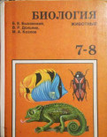 Учебники, биология, Рахья