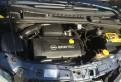 Двигатель Z16XEP opel astra H zafira B meriva A, купить запчасти на ладу калину