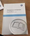 Инструкции Tiguan/Passat/Golf, щетки стеклоочистителя ford focus 2 рестайлинг купить