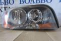 Цена на авто маруся, фара прав. бу. оригинал Вольво XC90 галоген
