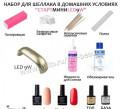 """Набор для шеллака """"старт-мини-LED-9W"""", Санкт-Петербург"""