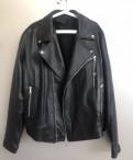 Куртка Alessandro dell aqua кожа, широкие джинсы мужские купить