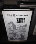 """Достоевский - """"Идиот"""", Кириши"""