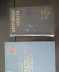 Две флотские книжки, Сертолово