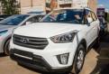Hyundai Creta, 2018, Отрадное
