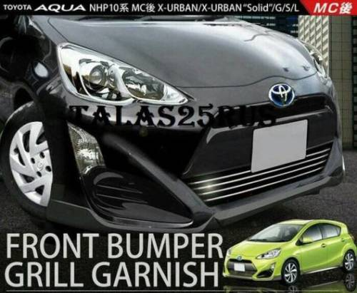 Накладка бампера приора купить, накладки на решетку Toyota Aqua 2-я модель Нержав