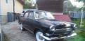 Авто шевроле авео, гАЗ 21 Волга, 1966, Сертолово