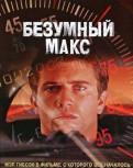 Трилогия Безумный Макс на dvd (лицензия)