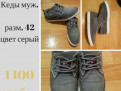 Кеды муж, мужская обувь marco polo