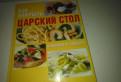 Продам новую кулинарную книгу, Пикалево