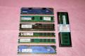 Память - DDR 3, DDR 2, DDR 1