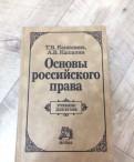 Учебник для вузов: «Основы российского права» Т.В, Саперное