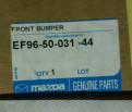Противотуманные фары форд фокус 2 дорестайлинг, бампер Mazda EF96-50-031-44