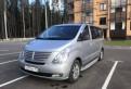 Hyundai H-1 (Grand Starex), 2008, купить форд s макс 2013 г с пробегом в россии
