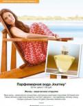 Парфюмерная вода Journey Mary Kay, Санкт-Петербург
