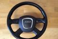 Руль Audi A4 B8 Q5, запчасти кпп приора купить