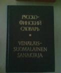 Русско-финский словарь более 15000 слов И.В. Сало, Санкт-Петербург