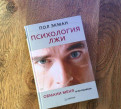 Пол Экман. Психология лжи, Светогорск