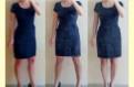 Сапоги фаби зима, платье деловое InWear