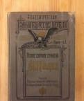 Полное собрание сочинений А. В. Кольцова 1909 год, Волхов
