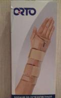 Лангет съёмный на правую руку