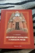 Византийское возрождение, Первомайское