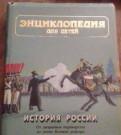 История России детская энциклопедия, Шлиссельбург