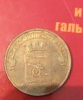 10 рублей города воинской славы Вязьма