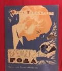 Ирина Токмакова «Времена Года» 1962, Пикалево