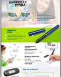 Цифровая ручка мт6081