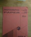 Бумага фотографическая черно-белая, Назия