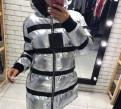 Красивые платья для беременных узбекча, philipp Plein новая Куртка Зима S/M/L, Санкт-Петербург